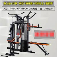 组合健身器材家用多功能力量训练器械大型综合训练器室内运动套装 安装