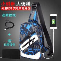 胸包男帆布单肩包斜挎包腰包男士休闲包运动男包小背包胸前包 USB接口