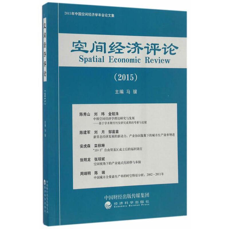 空间经济评论(2015) 马骥 主编 经济科学出版社 9787514172102 正版书籍!好评联系客服优惠!谢谢!