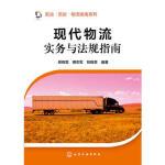 航运 货运 物流指南系列--现代物流实务与法规指南 程晓雯、傅志军、班晓英著 化学工业出版社