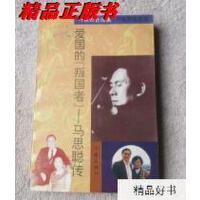"""【二手旧书9成新】爱国的""""叛国者""""-马思聪传"""