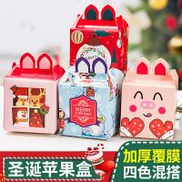 苹果盒平安夜平安果圣诞节装饰小礼物糖果礼盒包装纸盒子创意礼品