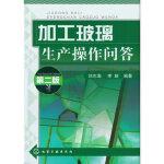 加工玻璃生产操作问答(二版) 刘志海 化学工业出版社