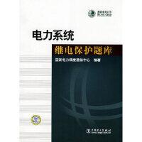 送书签~9787508367392-电力系统继电保护题库(jw)/ 国家电力调度通信中心著 / 中国电力出版社