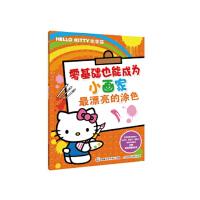 封面有磨痕-G-HelloKitty凯蒂猫零基础也能成为小画家・漂亮的涂色 三丽鸥 9787115441447 童趣出