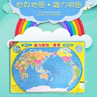 【极速发货】世界磁性地图拼图 42CM×29CM 中国世界地图益智拼图中小学生地理学习套装 安全材质无臭无味 2018年