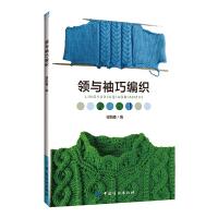 领与袖巧编织