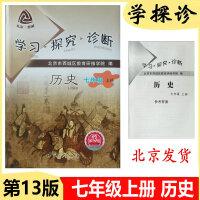 (2020)学习探究诊断・学探诊 七年级 上册 历史 第10版