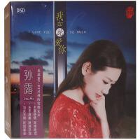 新华书店正版 华语流行音乐 孙露 我如此爱你CD