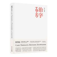 字体设计书籍 治字百方 左佐 字体标志常识理论讲谈思考技巧设计畅销书创意设计师入门教程艺术设计书籍