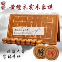 20180410124126707中国象棋套装 大号实木折叠木质 象棋盘套装黄檀木象棋