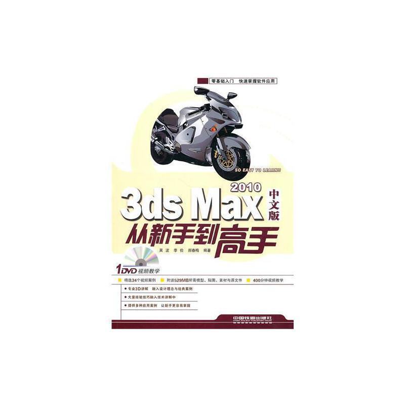 【旧书二手书8成新】3ds Max 2010中文版从新手到高手 吴波 李俭 郝春梅 中国铁道出版社 旧书,6-9成新,无光盘,笔记或多或少,不影响使用。辉煌正版二手书。