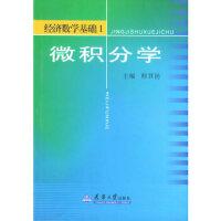 微积分学――经济数学基础 Ⅰ 师其扬 天津大学出版社
