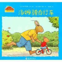 汤姆骑自行车 正版 克莱特・海林,玛丽-阿利娜・巴文, 9787535043986