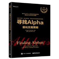 【正版全新直发】寻找Alpha:量化交易策略 (美)Igor Tulchinsky(伊戈尔・图利钦斯基) 978712