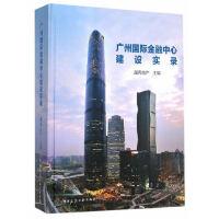 【正版全新直发】广州国际金融中心建设实录 赵秀地产 中国建筑工业出版社9787112183029