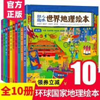 环球国家地理绘本World Geography 幼儿趣味世界地理绘本3-5-9岁小学儿童绘本4-5-6科普小百科全书8