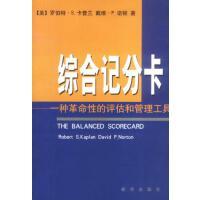 【正版包邮】 综合记分卡―一种革命性的评估和管理工具 [美]罗伯特・S・卡普兰 戴维・P・诺顿 著 新华出版社 978