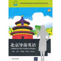 北京导游英语(配光盘)(全国职业教育旅游服务与管理专业系列规划教材)