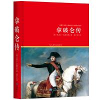拿破仑传:读懂军事伟人和政治天才的传世佳作 教育部新课标推荐 中小学生必读丛书
