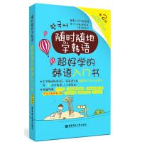 随时随地学韩语.超好学的韩语入门书(第2版.附赠可点读有声电子书、MP3音频)