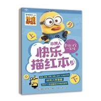 小黄人快乐描红本5 基础汉字一年级