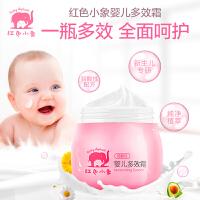 婴儿润肤乳宝宝霜保湿乳滋润补水多效霜护肤品幼儿童面霜