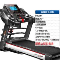 跑步机家用款静音多功能 折叠电动大型跑步机健身器材 2_【蓝屏版】46CM跑带 多功能