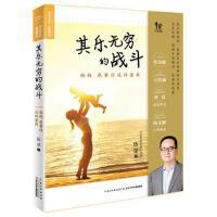 其乐无穷的战斗:妈妈,我要你这样爱我 伍罡 长江少年儿童出版社 9787556063208