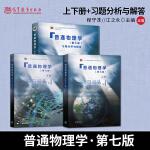 正版现货 普通物理学第七版 上下册 程守珠 教材+习题分析与解答 全3本 高等教育出版社普通物理学.下册物理学教材配套