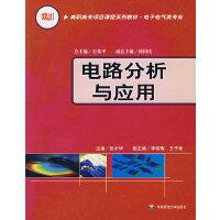 电路分析与应用