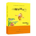 """小鲤鱼跳龙门(精美插图版) 二年级统编小学语文教材""""快乐读书吧""""指定阅读"""