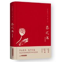 茶之书(精装典藏版)
