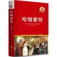 哈姆雷特 北京联合出版公司