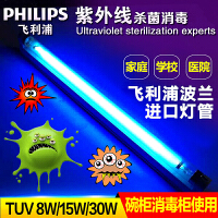 飞利浦紫外线家用杀菌消毒灯 幼儿园杀菌灯除菌螨遥控紫外线灯
