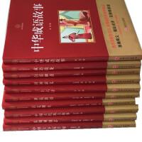 【现货】(全10册)国学传世经典中华下五千年、古文观止、中华成语故事、世说新语、三十六计、成语接龙、白话聊斋、封神演义、中国古代寓言故事、东周列国志、注释译9787547244470
