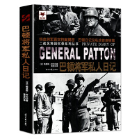 巴顿将军私人日记/铁血文库二战名将回忆录全新视角再现3折活动价巴顿传的一生狗娘养的战争血胆将军巴顿自传图书书籍