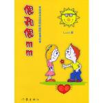 【旧书二手书9成新】偶和偶MM Last 9787506326568 作家出版社