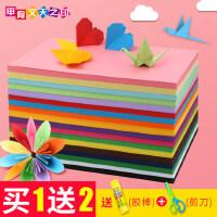 彩色a4纸打印纸粉色儿童手工纸折纸正方形学生加厚混色彩纸大张纸硬卡纸红色复印纸幼儿园千纸鹤剪纸手工材料