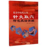 北京中医药大学针灸取穴特色技法详解