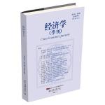 经济学(季刊)(第18卷第3期)