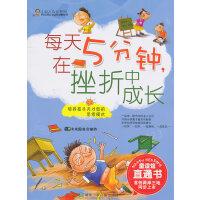 【旧书二手书8新正版】 小巨人成长系列每天五分钟,在挫折中成长 卡米图书  制作 9787535856715 湖南少儿出版社