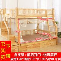 子母床蚊帐双层床梯形拉链上铺1.2m高低床上下床1.35m下铺1.5米 书架款 下铺米黄 底150*顶105*长190