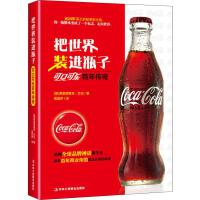 把世界装进瓶子 可口可乐百年传奇 中华工商联合出版社