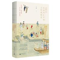 100个汉语词汇中的古代风俗史 许晖 著广西师范大学出版社上海贝贝特】呈现中国古籍古画日本浮世绘魅力古代历史文化知识