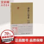 唐诗三百首 上海古籍出版社有限公司