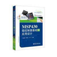 MSP430 微控制器基础和应用设计 正版 9787121217135