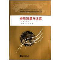 【旧书二手书8成新】摄影测量与遥感-10 刘广社 高琼 张丹 武汉大学出版社 9787307105