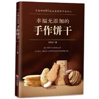 幸福无添加的手作饼干 吕升达 青岛出版社