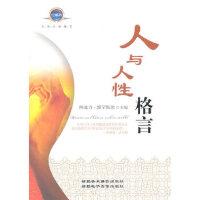 【旧书二手书9成新】单册售价 人与人性格言 阿迪力・穆罕默德 9787807444152